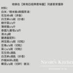 何婆客家擂茶 Recipe page 1