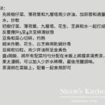 何婆客家擂茶 Recipe page 2