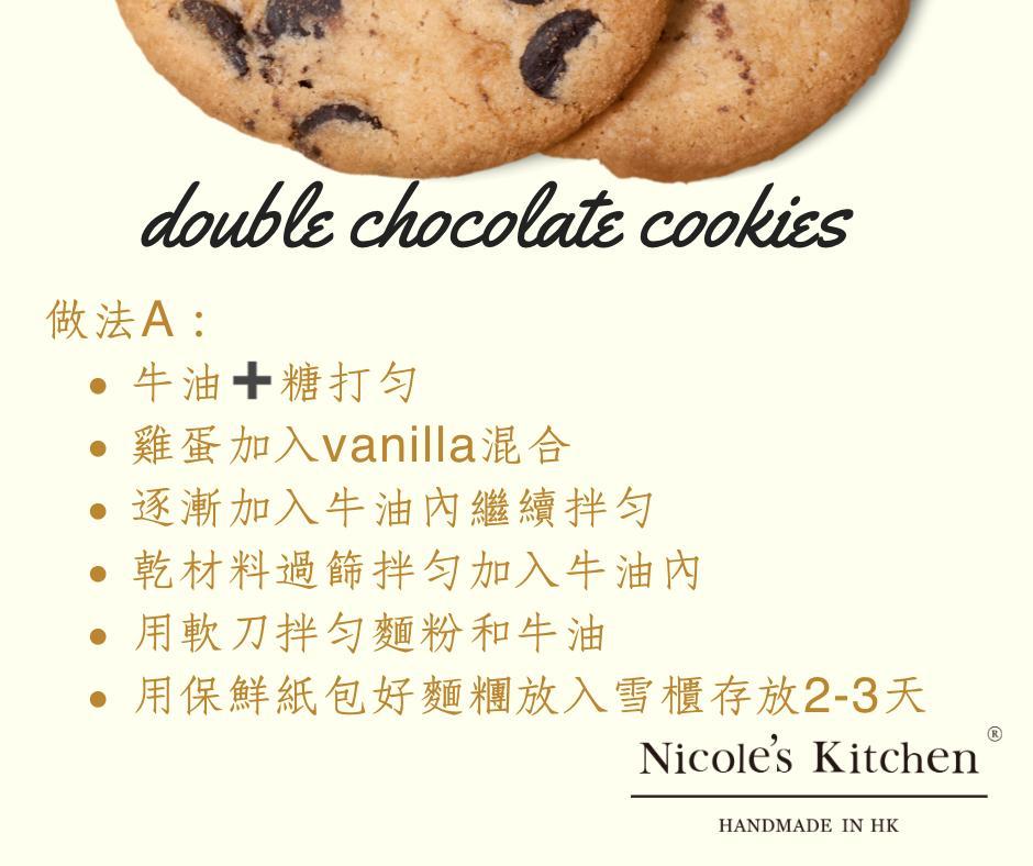 Double 巧克力曲奇 Recipe page 2