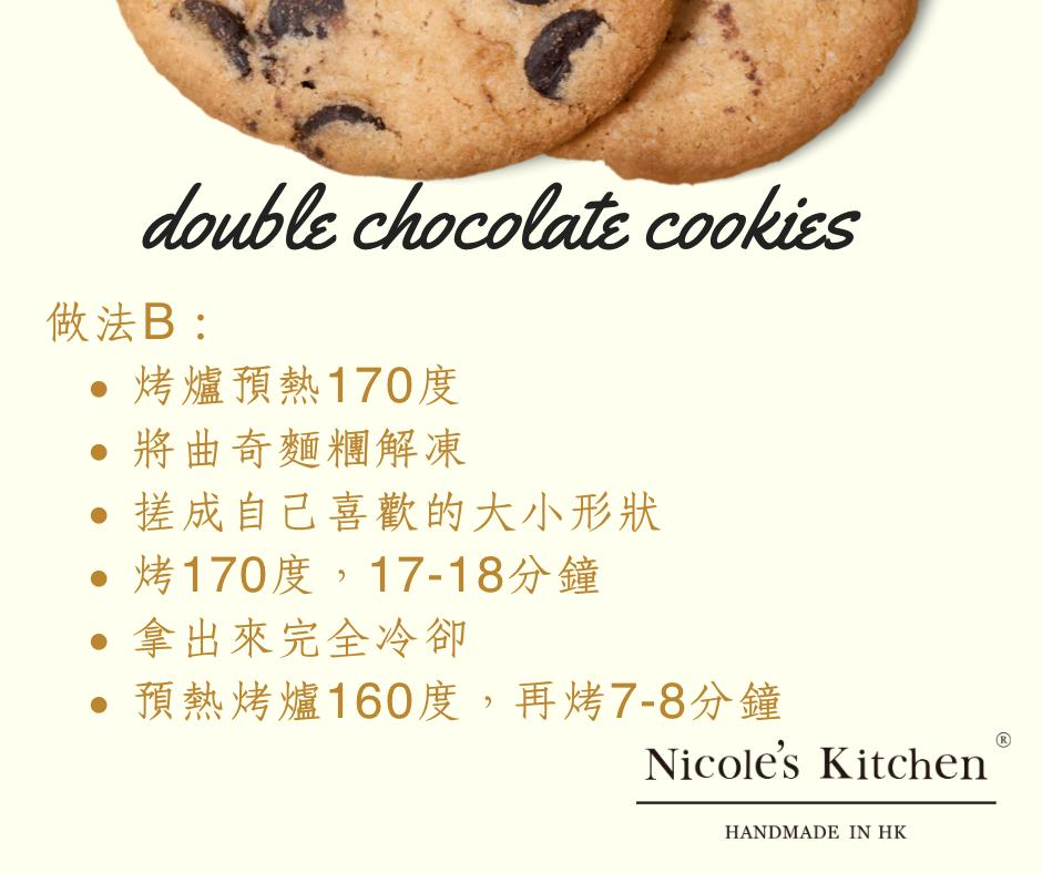 Double 巧克力曲奇 Recipe page 3
