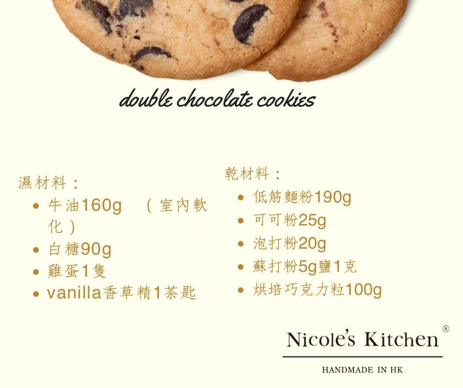 Double 巧克力曲奇 Recipe page 1