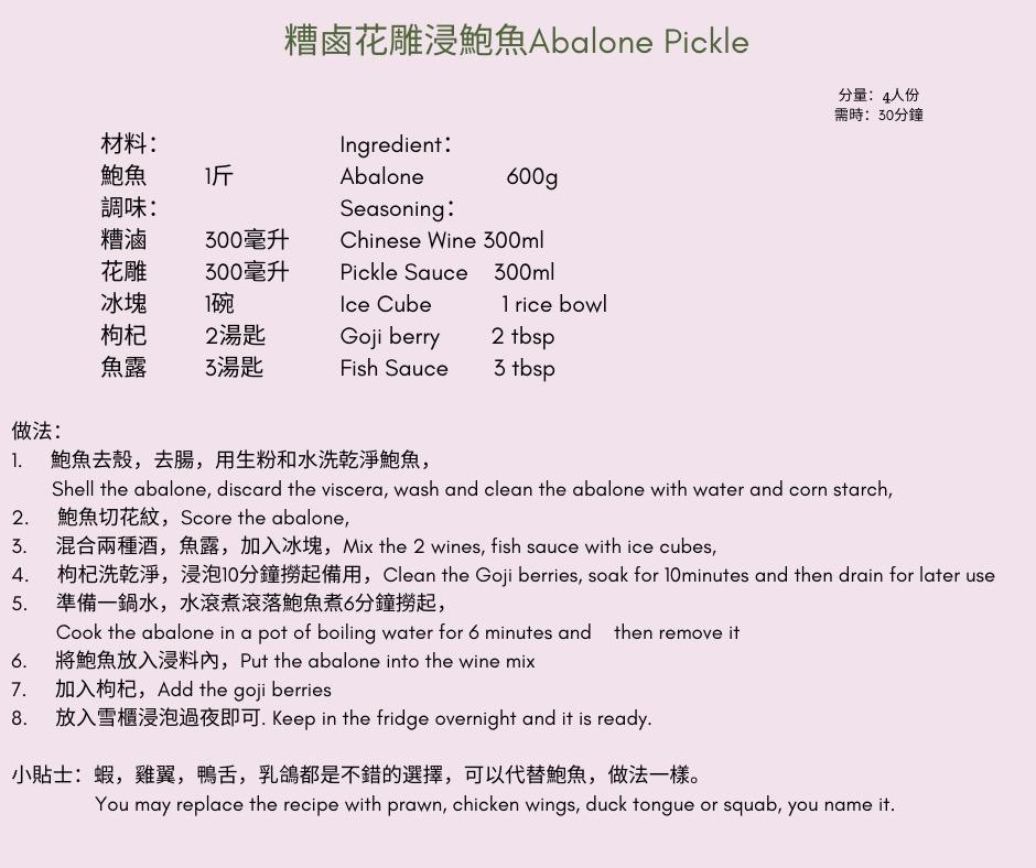 糟鹵花雕浸鮑魚 Recipe page 1