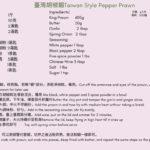 台灣胡椒蝦 Recipe page 1