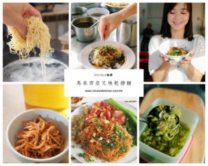 Read more about the article 馬來西亞叉燒乾撈麵