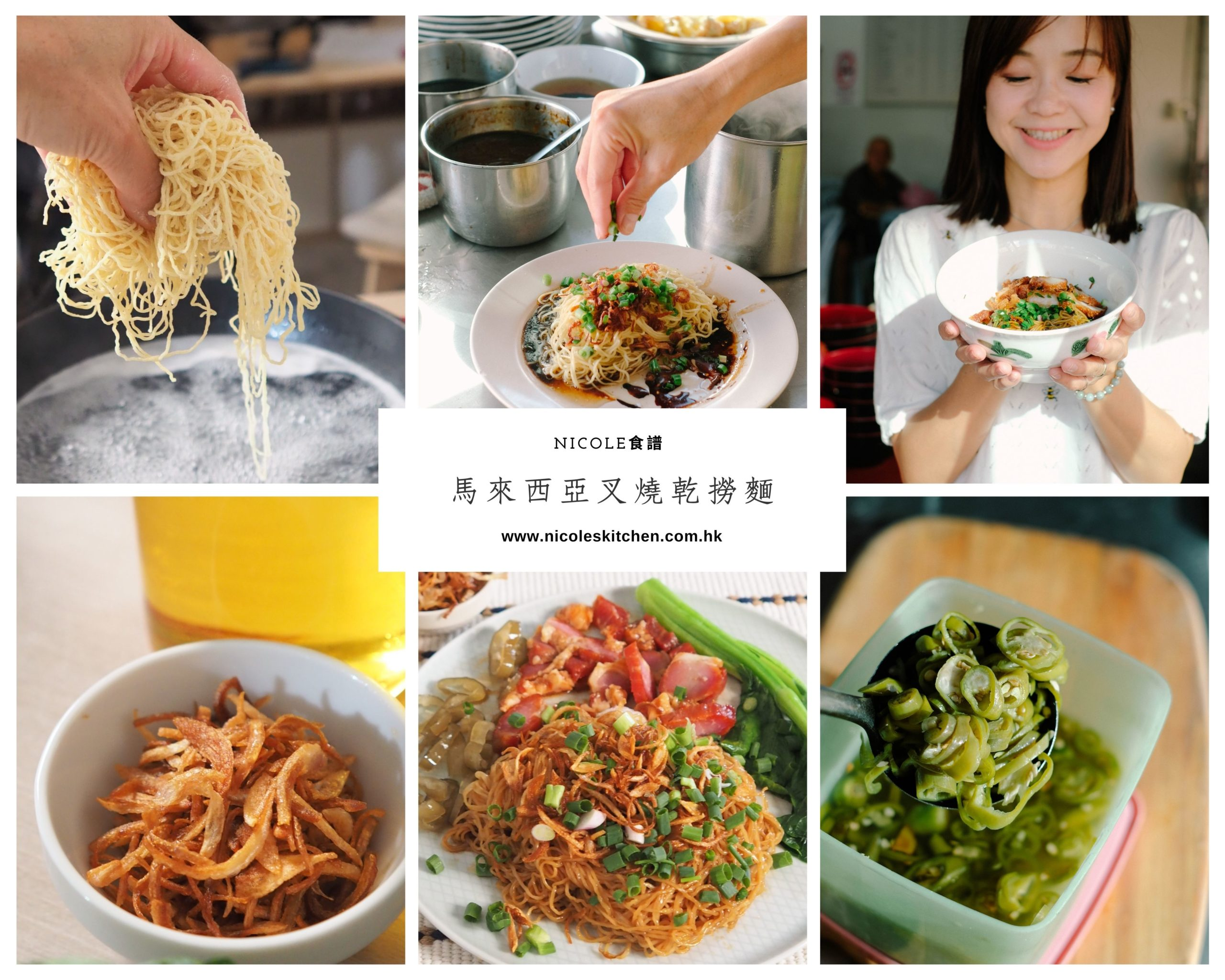 You are currently viewing 馬來西亞叉燒乾撈麵